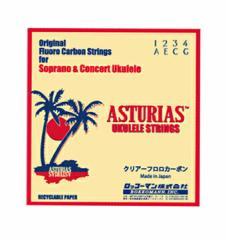ASTURIAS/ソプラノ・コンサート ウクレレ弦 (フロロカーボン)【アストリアス】
