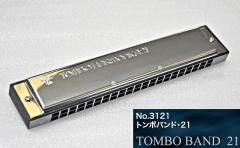 TOMBO(トンボ)「Tombo Band 21 3121 Key=C(シー)」トンボバンド21/複音ハーモニカ【送料無料】:-as