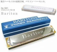 TOMBO(トンボ)「Bariton No.1821 Key=C(シー)」バリトン・ハーモニカ/複音ハーモニカ【送料無料】