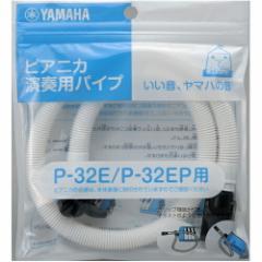 YAMAHA(ヤマハ)NEWモデル・ピアニカ卓奏用ホース/...