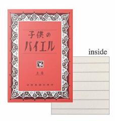 NAKANO(ナカノ) 子供のバイエル/ 罫線ノート B6/赤色「GZO-26B/RE」 【送料無料】