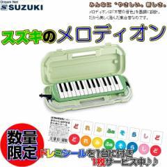 【数量限定ドレミシールDRM-1(1枚)サービス中】SUZUKI(鈴木楽器)「MX-27(パステルグリーン)」アルトメロディオン(27鍵盤)【送料無料】