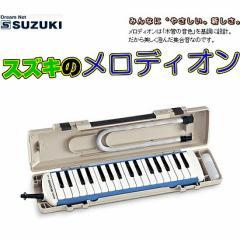 SUZUKI(鈴木楽器)「A-34C」アルトメロディオン(34鍵盤)【送料無料】【鍵盤ハーモニカ】:-as