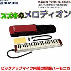 SUZUKI(鈴木楽器)「PRO-44H/Hammond44」ハモンド/メロディオン・(ピックアップマイク内蔵)(44鍵盤)【送料無料】【鍵盤ハーモニカ】:-p2