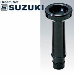 SUZUKI(鈴木楽器)「トランペット型唄口 MP-131」<メロディオン専用オプション:スペアにどうぞ!>※お買い求めの前に対応機種をご確認