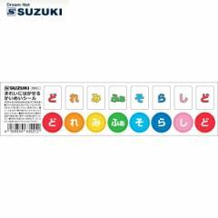 SUZUKI(鈴木楽器)「メロディオン・かいめいシール DRM-1」※鍵盤ハーモニカの鍵盤にドレミシールを貼って練習しよう♪♪ 階名シール※