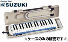 SUZUKI(鈴木楽器)「MP-233 アルトメロディオンA-34C用ハードケース」※鍵盤ハーモニカ・メロディオン用ケース※【送料無料】-p2