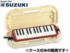 SUZUKI(鈴木楽器)「MP-2421 ソプラノメロディオンMX-27S用ケース」※鍵盤ハーモニカ・メロディオン用ケース※【送料無料】