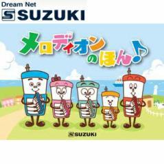 SUZUKI(鈴木楽器)「メロディオンのほん」※鍵盤ハーモニカ ソング集(楽曲集) メロディオンの本※【送料無料】