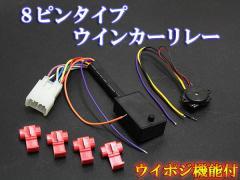 【超SALE】8ピンタイプ ウインカーリレー/ウイポジ他 多数機能付 LED