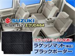 SUZUKI  エブリィ DA64系 専用設計 ラゲッジマット単品【ブラックボーダー】1pcs※ev