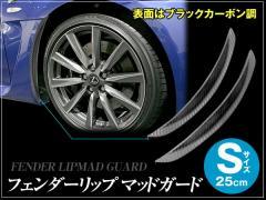 【超SALE】フェンダーリップ マッドガード 【Sサイズ 25cm】ブラックカーボン調 左右2本TM211