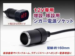 増設、移設用 シガー電源ソケット 12V用 フタ無  後部座席へのシガー電源増設に!