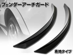 フェンダーアーチガード 未塗装 素地タイプ 37cm リムツラ調整、オーバーフェンダーに! YI238