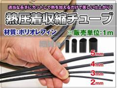 熱収縮チューブ【黒 極細】配線処理に便利!満足いく仕上がり!※販売単位1m