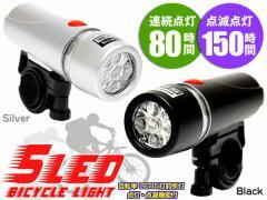 自転車用5灯LEDライト 工具不要 電池付 (点滅モード付) 防滴タイプ