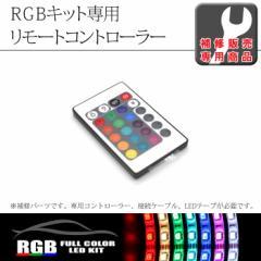 【補修販売専用】RGBアンダーライトキット 専用リモコン×1個