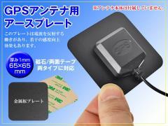 GPSアンテナ用 アースプレート 1枚 磁石/両面テープタイプ
