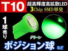 【超SALE】T10 3chipSMD 単発 LEDウェッジバルブ グリーン 1個売り メーター、ナンバー、ポジションに