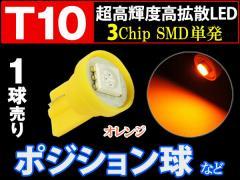 【超SALE】T10 3chipSMD 単発 LEDウェッジバルブ オレンジ 1個売り メーター、ナンバー、ポジションに