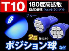 T10ウエッジ LEDバルブ 180度拡散SMD8連【青】2個set メーター等 prv