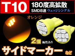 T10ウエッジ LEDバルブ 180度拡散SMD8連【オレンジ】2個set  ウインカー球・サイドマーカーに!prv