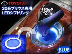 プリウス30系 前・後期適合 LEDシフトリング 【ブルー】ムード満点の間接照明!※prius