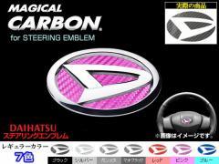 ハセ・プロ ステアリングエンブレム用マジカルカーボン レギュラーカラー【DAIHATSU】※お取り寄せ