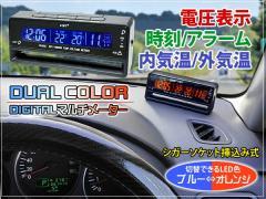 デジタルマルチメーター デュアルカラーLED表示 ブルー/オレンジ切替 VST-7010V シガライターに差し込むだけ♪