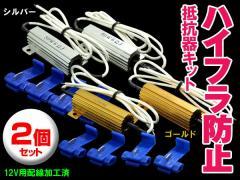 【超SALE】【2個Set】ハイフラ防止抵抗器 【6オーム:電球1個分】ゴールド/シルバー