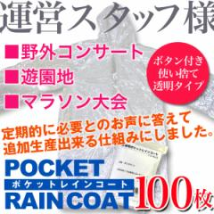 ポケットレインコート(透明)(100枚セット)雨具/カッパ(野外コンサート・アウトドア・旅行・景品・販促商品)使い捨てレインコート
