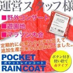 ポケットレインコート(大人用・赤色・1枚)雨具/カッパ(緊急時・災害時・野外コンサート・アウトドア・自転車)使い捨てレインコート