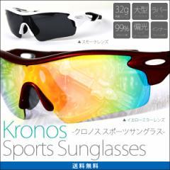 kronosクロノス スポーツサングラス メンズ(TR-90・偏光レンズ(スモークレンズのみ))【送料無料】