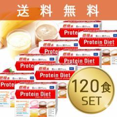 【送料無料】DHC プロティンダイエット50g×15袋入(5味×各3袋)×8箱 ダイエット プロテイン ダイエット 食品 DHC Protein Diet