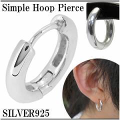 シンプル丸型 フープ シルバーピアス (1P/片耳用) シルバー925/メンズ/レディース/ピアス/片耳