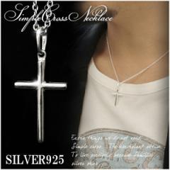 シンプルクロス シルバーペンダントトップ(チェーンなし) /メンズ シルバーネックレストップ シルバーアクセサリー シルバー925 十字架