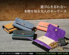 セクシーなカラーリング 『CORE イタリアンレザー キーケース』 革|皮|鍵|かぎ|カギ|キーホルダー|シンプル|ブランド|おしゃれ|カラフル|