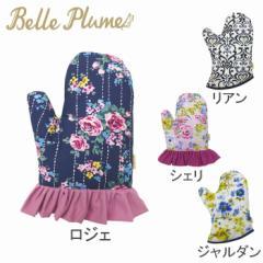2個購入で 郵 メール便 送料無料 オーブンミトン 鍋つかみ おしゃれ 布 雑貨 キッチン用品 花柄 BellePlume ベルプリューム