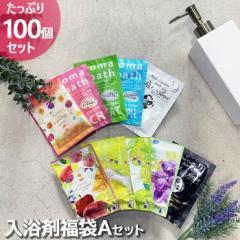 入浴剤 100Pセット バラエティーセットA【入浴剤 ...