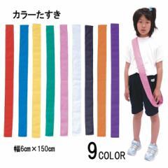 カラーたすき/タスキ
