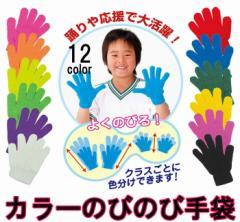 カラーのびのび手袋 子供用サイズ
