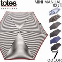 傘 レディース totes トーツ 折りたたみ傘 軽量 手動折り畳み傘 8374 tote Line 四つ折り 48cm Mini Manual 雨具 レイングッツ かさ