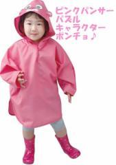 キャラクターポンチョ90cmサイズ【ピンクパンサー】レインコート・梅雨・通園・新入園・新学期・保育園