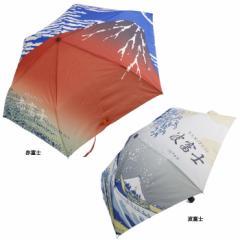 傘 メンズ 雨傘 雨具 折りたたみ傘 おみや 赤富士/波富士 JK68 葛飾北斎 お土産 かさ 雨 レイングッズ アンブレラ 雨具