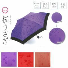 傘 レディース 折りたたみ傘 雨に濡れると柄が浮き出る 桜うさぎ JK75 UVカット生地 日傘 晴雨兼用 にも
