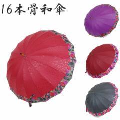 送料無料 傘 レディース 16本骨 裾和柄 55cm 1284 4D 晴雨兼用 手開き長傘 和傘 和風傘 雨傘 長傘 かさ カサ UVケア