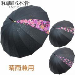 傘 レディース 長傘 16本骨 手開き 和調傘 晴雨兼用 和風 和柄1駒入 全3色 親骨55cm 和傘 雨傘