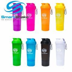 2個以上お買い上げで 送料無料 プロテインシェイカー スマートシェイク スリム 多機能 Smart Shake slim 500ml サプリケース 容器