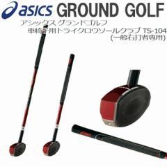 グラウンド ゴルフ 用品 グラウンドゴルフ クラブ アシックス ASICS 車椅子用 トライクロウソールクラブ TS-104 GGG782