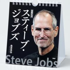 カレンダー 壁掛け 日めくり スティーブ・ジョブズ スティーブジョブズ カレンダー PHP アップル リビング